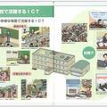 「先生と教育行政のためのICT教育環境整備ハンドブック」2012年版