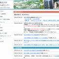 東北大学入試センター ホームページ