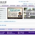 東北大学 ホームページ