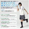進学EXPO2012 in KANSAI