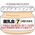 乳児用食品の表示基準 表示例