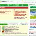 消費者庁のホームページ