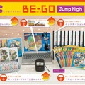 「BE-GO Jump High」開講