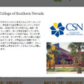 海外大学(College of Southern Nevada)