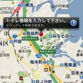 「Check A Toilet for iPhone」トイレ情報を入力