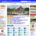 大分県佐伯市のホームページ