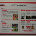 「NOTTV」冬春の新番組紹介