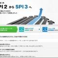 「SPI3」ウェブサイト