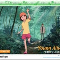 3D大型映像作品「Young Alive! iPS細胞がひらく未来」