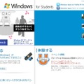 「Windows for student」サイト