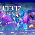 「クリコン'12」ウェブサイト
