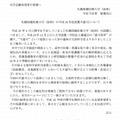 札幌保健医療大学(仮称)からのお知らせ