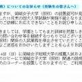 岡崎女子大学(仮称)からのお知らせ