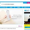 DiTTホームページ