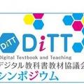 DiTTシンポジウム