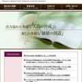 日本私立大学団体連合会のホームページ