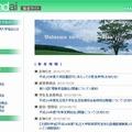 日本私立短期大学協会のホームページ