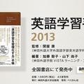 神田外語大学出版局・英語学習手帳2013