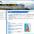 コスメディ製薬のホームページ