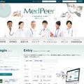 MedPeerのホームページ