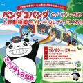上野動物園モノレール開業55周年記念イベント
