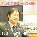 片山敏郎氏