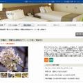 京王プラザホテル・2013受験生応援宿泊プラン