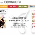 音楽鑑賞振興財団(webサイト)