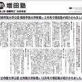 立命館新聞
