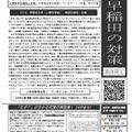 解答速報(2012年度)