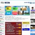 増田塾のホームページ