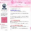 増田塾のブログ