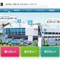 MEGA WEB(Webサイト)