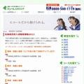 エコール鳥取進学教室「鳥取県高校入試解答速報」