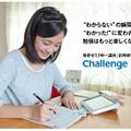 チャレンジタブレット(中学生)