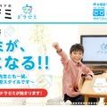 テレビドラゼミ(小学生)