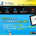 デジタルZ(5歳以上)