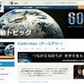 「Earth Hour(アースアワー)」(日本語サイト)