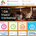 TOA Music Workshop