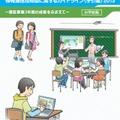 ガイドライン2013(小学校版)の表紙