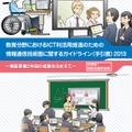 ガイドライン2013(中学校・特別支援学校)の表紙