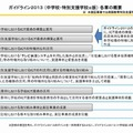 ガイドライン2013(中学校・特別支援学校)各章の概要