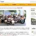 DO-IT Japanのホームページ