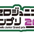 オセロジュニアグランプリ2013