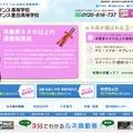 ルネサンス高等学校・ルネサンス豊田高等学校のホームページ
