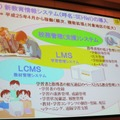 新教育情報システム(SEI-Net)