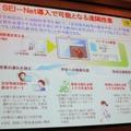 SEI-Netの導入で可能になる遠隔授業