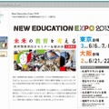 New Education Expo 2013のホームページ