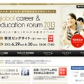 global career&education forum2013ホームページ