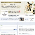 global career&education forum2013 Facebookページ